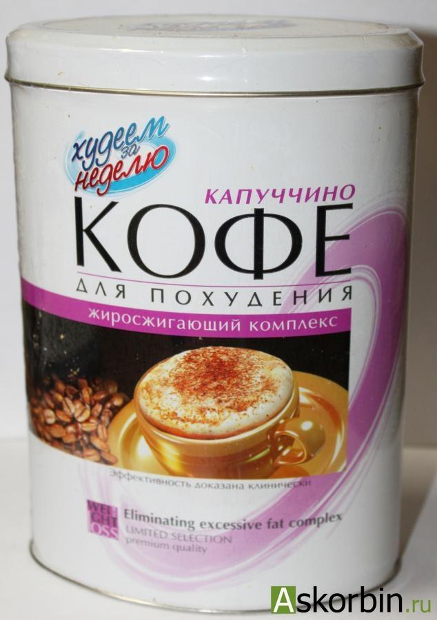 Похудеть с помощью кофе отзывы