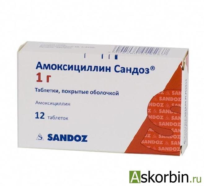 АМОКСИЦИЛЛИН САНДОЗ 1,0 N12 ТАБЛ П/О, фото 1
