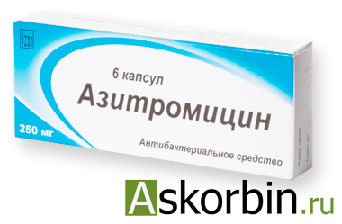АЗИТРОМИЦИН 0,25 N6 КАПС, фото 1