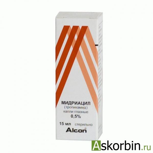 мидриацил 1% 15мл гл.капли, фото 1