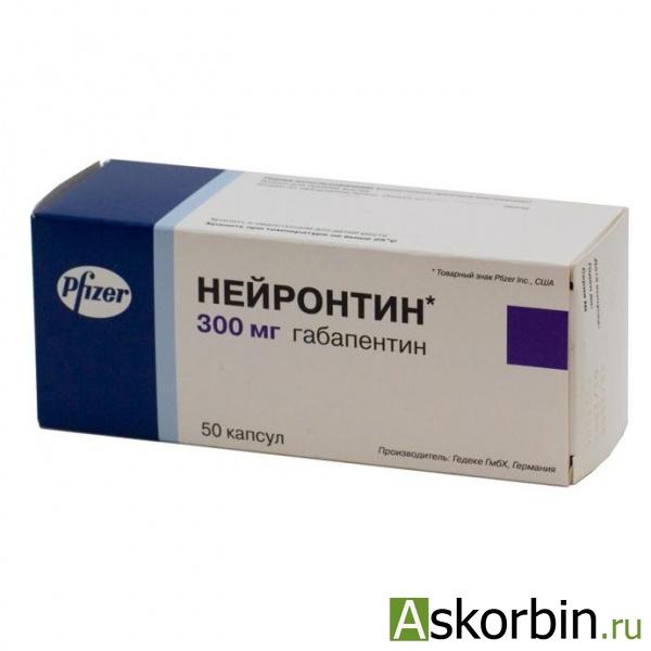 НЕЙРОНТИН 0,3 N50 КАПС, фото 1