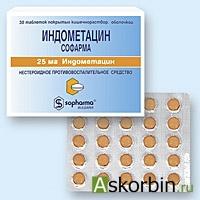 индометацин 0.025 30 тб п/о, фото 4