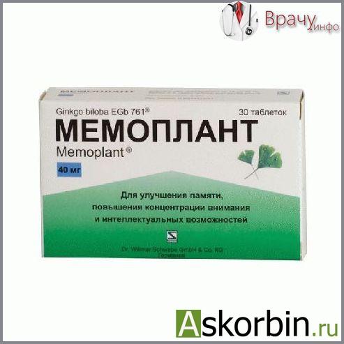 мемоплант 40мг 60 тб, фото 3