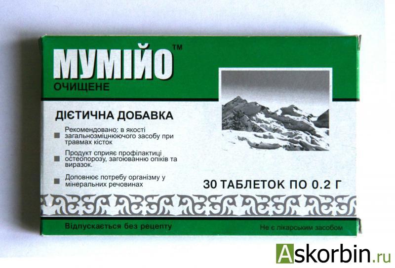 мумие алтайское 200мг 30 тб, фото 1
