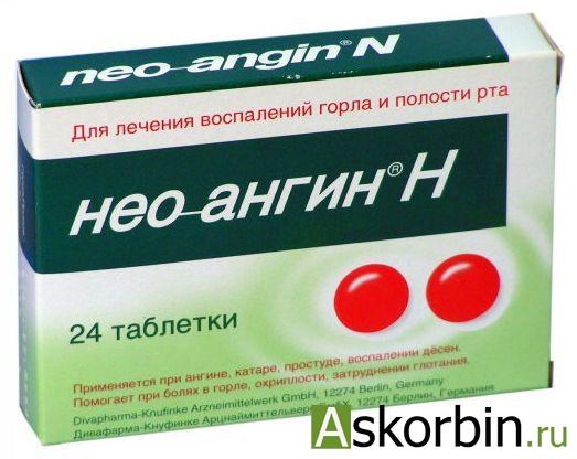 нео-ангин 24 таб /с сахаром/, фото 5