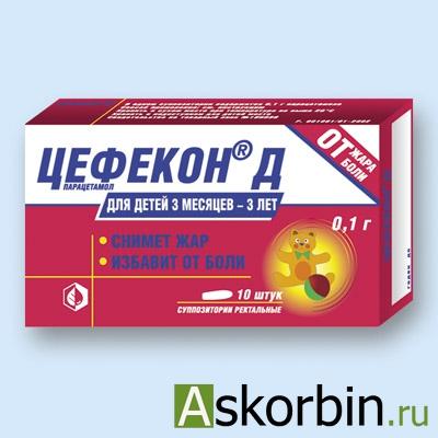 ЦЕФЕКОН Н N10 СУПП РЕКТ, фото 2