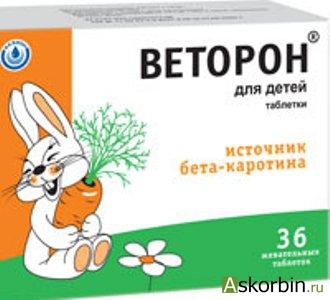 ВЕТОРОН Д/ДЕТЕЙ N30 ЖЕВ ТАБЛ, фото 7
