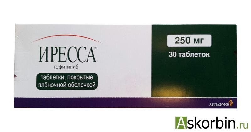 Иресса таблетки 250мг №30, фото 3