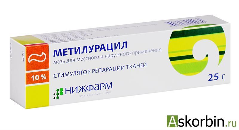метилурацил мазь 10%-25,0, фото 5
