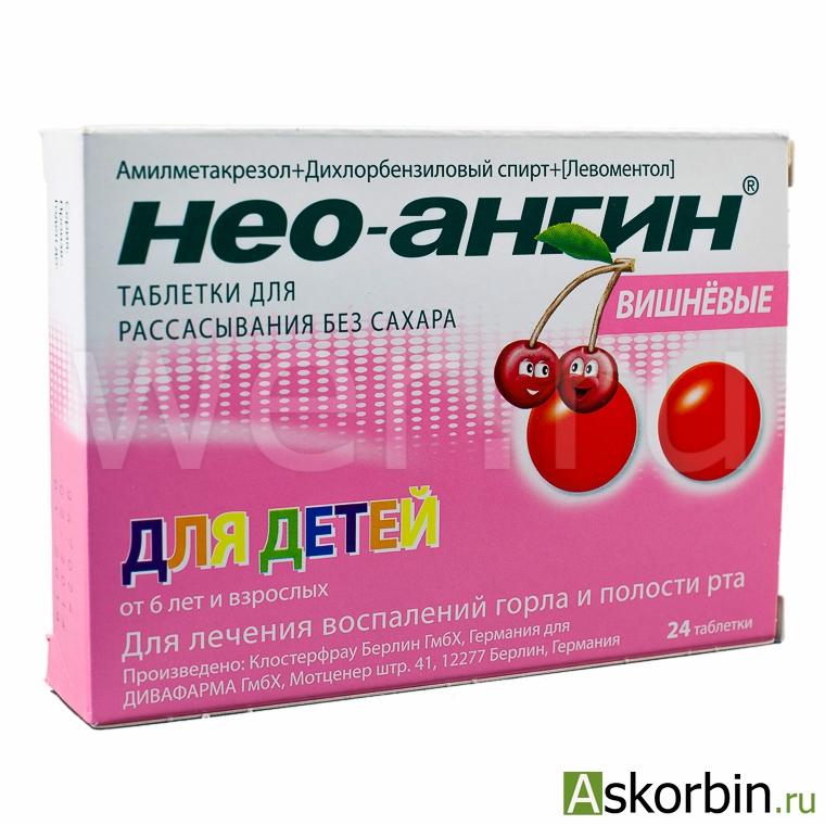 нео-ангин 24 таб /с сахаром/, фото 2
