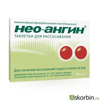 нео-ангин 24 таб /с сахаром/, фото 7