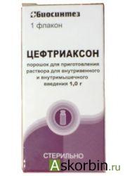 Цефтриаксон порошок для раствора 1г 1 флакон, фото 4